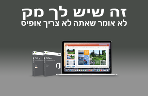 Office 2016 for Mac - Hebrew