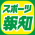 スポーツ報知 のロゴ