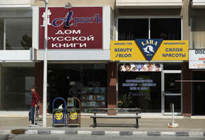 A Russian bookstore and a Russian beauty salon in Limassol.